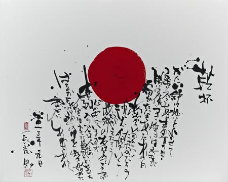 長渕剛 渾身の詩画 乾杯 の直筆原画が限定6点で販売決定