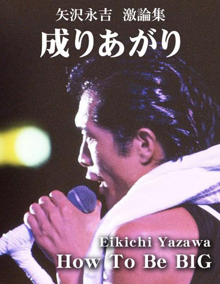 矢沢永吉の画像 p1_30
