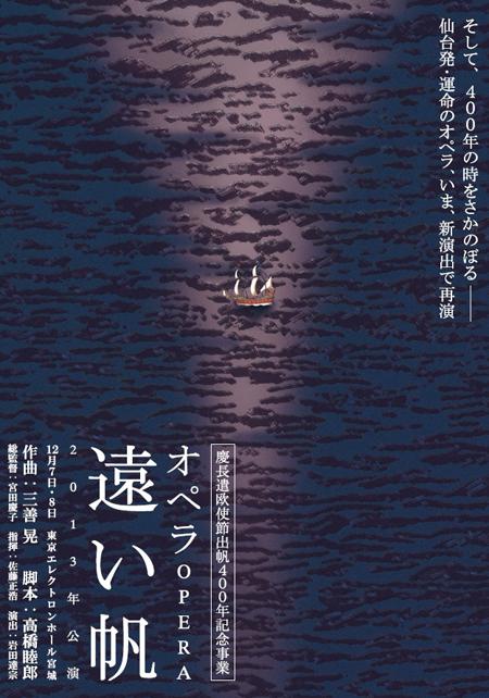 オペラ『遠い帆』