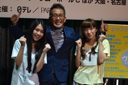 (左から)田野優花(AKB48 チームK)、宮本亜門、梅田彩佳(NMB48 チームB II)