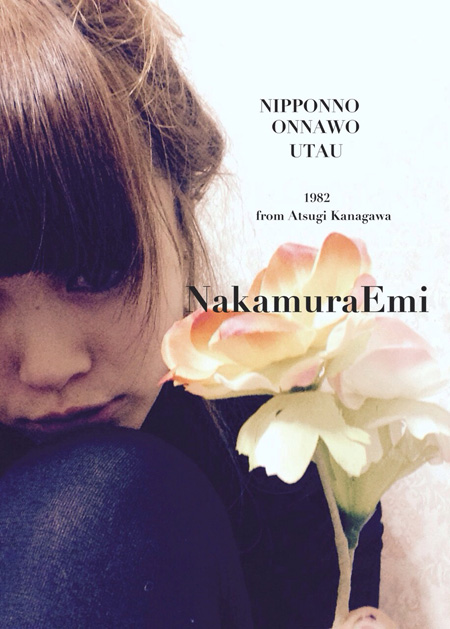 NakamuraEmiの画像 p1_7