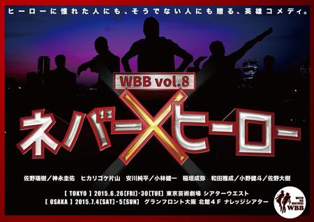 WBB vol.8『ネバー×ヒーロー』