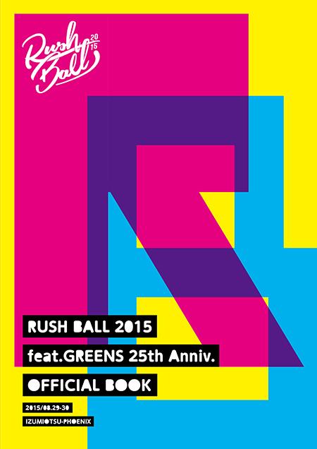『RUSH BALL 2015 feat.GREENS 25th Anniv. OFFICIAL BOOK』
