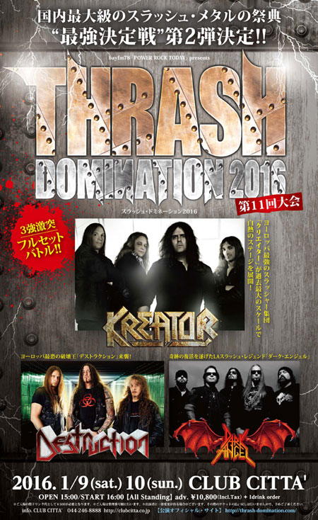 bayfm78『POWER ROCK TODAY』PRESENTS THRASH DOMINATION 2016「最強決定戦」第2弾