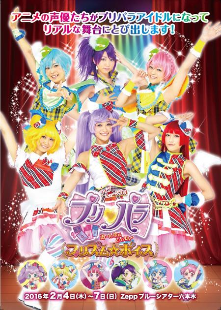 実写版ビジュアル  (C)T-ARTS/syn Sophia/テレビ東京/PP2製作委員会