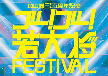 "加山雄三 55周年記念 ""ゴー!ゴー!若大将FESTIVAL"""