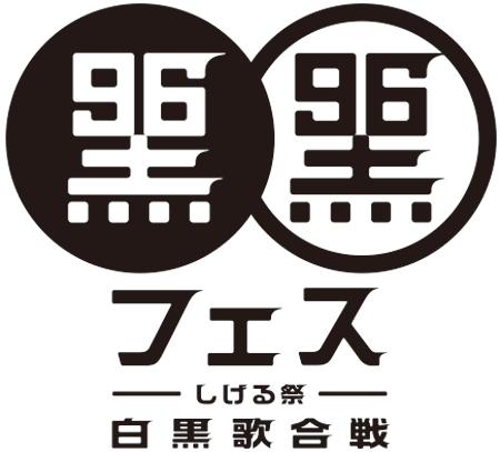 「黒フェス2016~白黒歌合戦~」