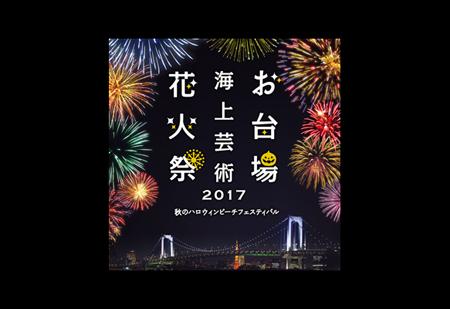 「お台場海上芸術花火祭2017」
