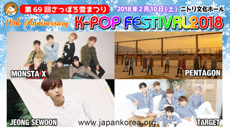 第69回さっぽろ雪まつり 10th Anniversary K-POP FESTIVAL2018
