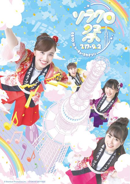 『ソラクロ祭 ももクロ in トーキョースカイツリー(R)』/(C)TOKYO-SKYTREE