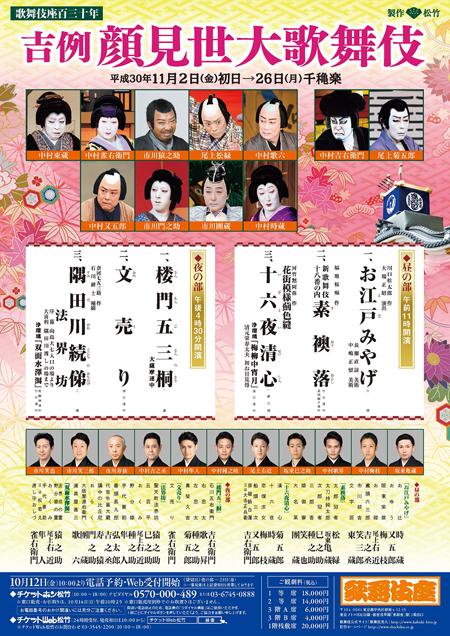 歌舞伎座百三十年 吉例顔見世大歌舞伎