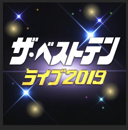 ザ・ベストテンライブ2019