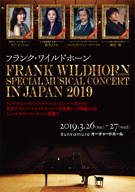「フランク・ワイルドホーンpresents Special Musical Concert in Japan 2019」