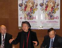 「オーケストラの日2009」記者発表