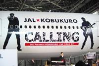 ジェット機に塗装された『CALLING』のロゴ
