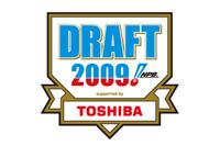 プロ野球ドラフト会議 supported by TOSHIBA