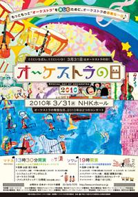 「オーケストラの日2010」ポスター(小中学生を対象とした一般公募の絵画作品が題材)