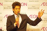 イオンのプライベートブランド『トップバリュー』の新CM発表会に出席した佐藤隆太