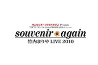 ケンタッキーフライドチキン Presents TOKYO FM/FM OSAKA 開局40周年記念スペシャル「souvenir again」 竹内まりや LIVE 2010