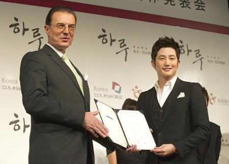 韓国サポーターズ任命式の様子