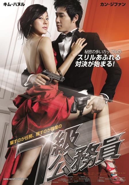 映画『7級公務員』ポスター