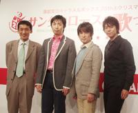 写真左から、成井豊、近江谷太朗、西川浩幸、上川隆也