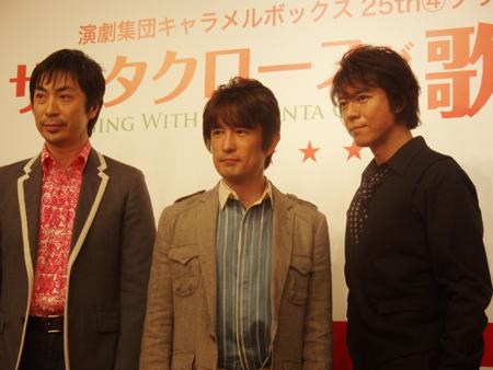 写真左から、近江谷太朗、西川浩幸、上川隆也