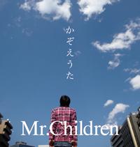 Mr.Children「かぞえうた」