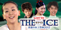 「LOTTE presents THE ICE(ザ・アイス) 2012」 (C)koichinakamura