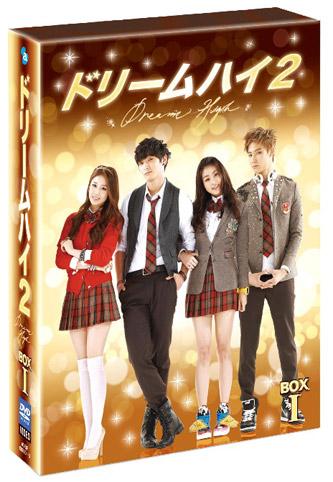 『ドリームハイ2』DVD-BOX1 Licensed by KBS Media Ltd. (C)2012 KBS. All rights reserved