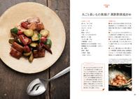 『なぎ食堂のベジタブル・レシピ』