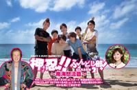 DANCE&MUSIC 熱血学園ドラマ『押忍!!ふんどし部! シーズン2 ~南海怒濤篇~』
