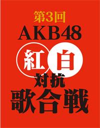 「第3回 AKB48紅白対抗歌合戦」 (C)AKS