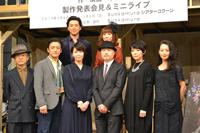 前列左から、串田和美、石丸幹二、松たか子、松尾スズキ、秋山菜津子、りょう。後列左から、大東駿介、鈴木蘭々