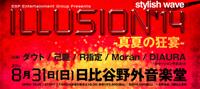 """stylish wave ILLUSION'14 """"真夏の狂宴"""""""