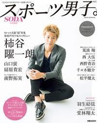 SODA特別編集「スポーツ男子 Vol.3」 撮影:平岩享