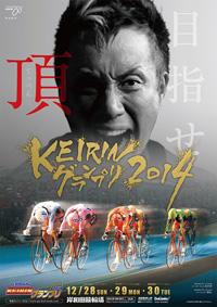 「KEIRINグランプリ2014岸和田」