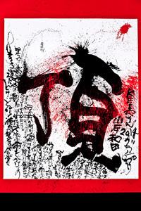 今回のCMのために長渕が描いた、5メートルx6メートルもの大作の詩画、「てっぺん」