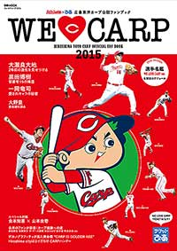 「ぴあ×Athlete WE LOVE CARP 2015」
