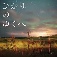 アルバム『ひかりのゆくへ』