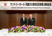 サントリーホール開館30周年記念事業 記者会見