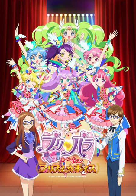 アニメビジュアル  (C)T-ARTS/syn Sophia/テレビ東京/PP2製作委員
