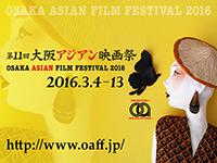 《第11回 大阪アジアン映画祭》