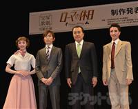 (左から)咲妃みゆ、田渕大輔、小川友次歌劇団理事長、早霧せいな 撮影:源賀津己
