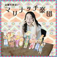アルバム「山根万理奈とマリナッチ楽団」