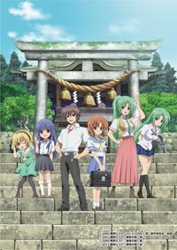 ひぐらしのなく頃に・暦 -TVアニメ10周年記念イベント-