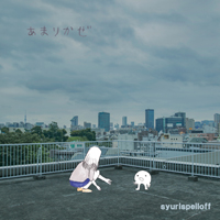 アルバム『あまりかぜ』