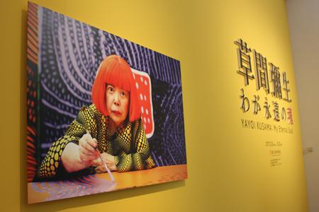 展示会「草間彌生 わが永遠の魂」
