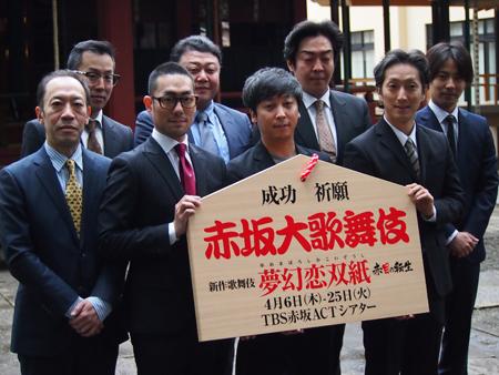 中村勘九郎、中村七之助、蓬莱竜太らが『赤坂大歌舞伎』公演成功を祈願