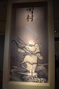 『特別展「雪村-奇想の誕生-」』